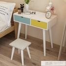 北歐梳妝台臥室小戶型現代簡約家用化妝台網紅ins風少女桌免安裝 母親節特惠 YTL
