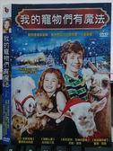 挖寶 片O10 038  DVD 電影~我的寵物們有魔法~ 故事讓他們的父親再次相信聖誕節