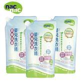 nac nac -防蹣抗菌洗衣精補充包(藍) 1000mlx12入 1250元