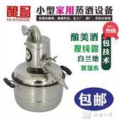 釀酒機器白酒蒸餾設備純露燒酒 YXS娜娜小屋
