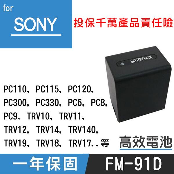 特價款@攝彩@SONY FM-91D 電池 TRV10 TRV11 TRV12 TRV14 TRV140 TRV19