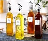 油壺玻璃家用防漏大號廚房醋壺小油罐醬油瓶醋瓶調料瓶套裝裝油瓶  麥琪精品屋