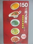【書寶二手書T6/餐飲_QEN】150道西式醬料-探索世界的旅程