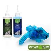 【CLOVER】全新升級版洗鏈器清潔三合一(二代清潔保養+洗鏈器)