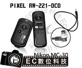 【EC數位】RW-221 MC30 D800 D700 D300 D200 D4 D3 D2 D1 N90 專用PIXEL RW-221 MC30 遙控 快門線 MC-30 NCC認證