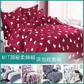 台灣製 柔絲絨單人床包枕套組(多款任選)