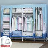 衣櫃 簡易布衣櫃布藝鋼架加粗加固布衣櫃組裝衣櫥收納櫃簡約現代經濟型 T