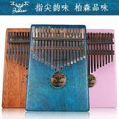 拇指琴17卡林巴卡巴林簡單卡林吧易學安比拉馬的樂器指拇單板指姆琴 年終尾牙【快速出貨】