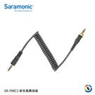 【Saramonic 楓笛】麥克風轉接線 SR-PMC1
