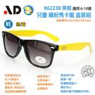 [台灣製 AD ] K6223B 黑黃 繽紛馬卡龍 抗UV 兒童太陽眼鏡 盒裝組;蝴蝶魚戶外