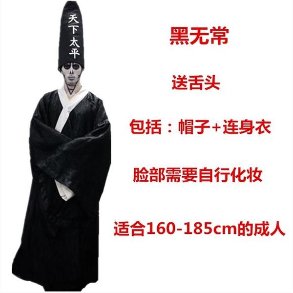 cos萬聖節成人鬼衣男閻王黑白無常道士判官衣服清朝僵尸服裝【快速出貨】