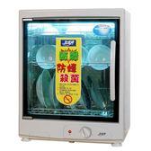 友情紫外線機械式三層烘碗機(PF-638)