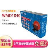 NITTO 日陶醫療用 八合一 熱敷墊 WMD1840送CORKCICLE三層真空易口瓶270ml顏色隨機