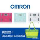 【OMRON歐姆龍】HBF-216體脂計白/桃紅/藍 買就送HAMMER保冷袋!(HBF-212升級版) **朵蕓健康小舖**