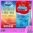 保險套 美妝用品 杜蕾斯 薄型 衛生套 12入 薄型裝/保險套/片/型/DUREX 12入 超薄 避孕 真觸感