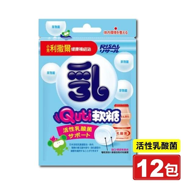 小兒利撒爾 Quti 軟糖 活性乳酸菌X12包 專品藥局【2014749】