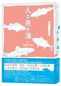 (二手書)Four Fish 人‧魚‧海的兩種未來:從餐桌的盛宴到海洋的盡頭,一位漁夫作..
