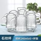 酒杯 玻璃杯子家用套裝帶托盤杯架客廳耐熱帶把喝水杯茶杯啤酒杯6只裝【快速出貨八折下殺】