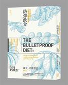 (二手書)防彈飲食:矽谷生物駭客抗體內發炎的震撼報告