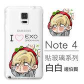 [Samsung Note 4] 貼玻璃系列 防刮壓克力 客製化手機殼 EXO 奶包 白白 燦燦 嘟嘟 開開 勉勉