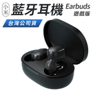 小米 無線 藍芽耳機 藍牙耳機 Earbuds 遊戲版 Basic 2 台灣 公司貨 同 Redmi AirDots 2