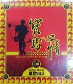 【停看聽音響唱片】【CD】葉啟田:寶島心情