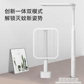 可伸縮折疊可當滅蚊燈USB充電多功能電蚊拍蒼蠅拍 極簡雜貨