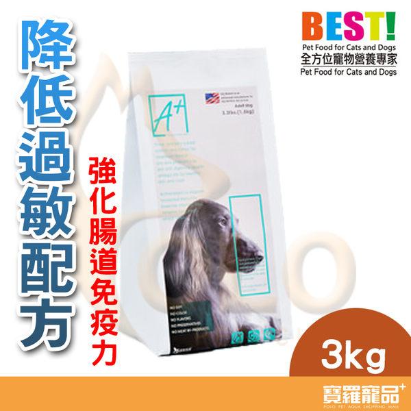 A+無穀成犬強化腸道免疫力降低過敏配方 3KG【寶羅寵品】