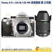 送50-200mm望遠鏡頭+原廠電池手把 可分期 Pentax KP + 18-135mm KIT 輕巧單眼旅遊鏡組 富堃公司貨 18-135