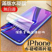 (兩入)蘋果i11 i7 i8 i6s SE XR XSmax iPhone11Promax Plus水凝膜小滿版高清 保護貼 紫光版 手機螢幕貼 軟膜