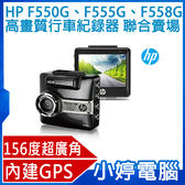 【免運+可分期】福利品出清 聯合賣場 惠普 HP F550G F558G F555G 超大廣角 1440p高畫質行車記錄器
