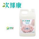 次綠康 次氯酸乾洗手液 (4L家庭號 1入)
