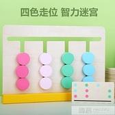 兒童益智玩具4-6歲3幼兒園男孩女孩智力開發邏輯思維訓練早教拼圖  中秋特惠