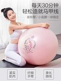 哈他瑜伽球健身球孕婦助產專用加厚防爆瑜珈大球器材小工具女 宜品居家