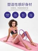 瑜伽環魔力圈普拉提圈腿健身身器材大腿神器腰瑜珈瑜伽輪LX 夏季上新