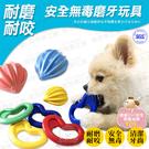 【愛心牙癢癢】安全無毒磨牙玩具 台灣製造...