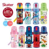 Skater 不鏽鋼直飲保溫水壺(470ml)-多款可選【佳兒園婦幼館】