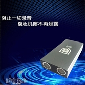 屏蔽器 防錄音手持檢測儀器錄音乾擾器 錄音屏蔽器 阻止機密隱私泄露設備 新年禮物