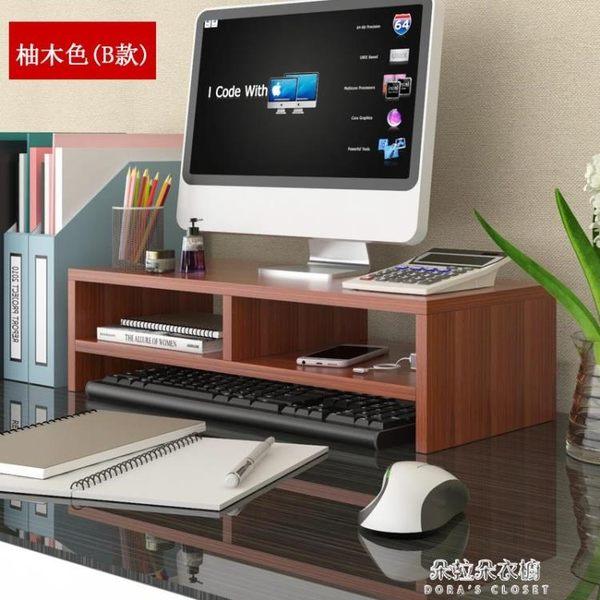 電腦顯示器增高架子墊高架抬高升高托架底座支架辦公桌收納文件架 朵拉朵衣櫥