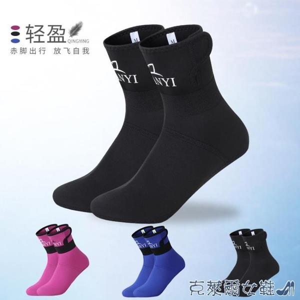 潛水襪 富丹依潛水襪加厚底防滑防海膽防刺沙灘襪浮潛三寶裝備專業襪套 快速出貨