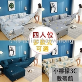 沙發罩四人沙發套全包萬能沙發墊罩四季通用彈力沙發蓋布【小檸檬】