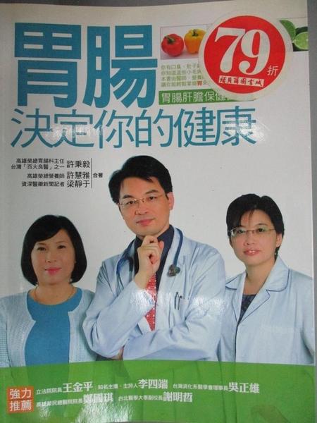 【書寶二手書T8/養生_JKN】胃腸決定你的健康-胃腸肝膽保健密碼_許秉毅、許慧雅、梁靜于
