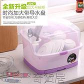碗柜塑料廚房瀝水碗架放碗筷盤餐具收納箱帶蓋碗碟架收納盒置物架【奇貨居】