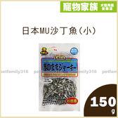 寵物家族-日本MU沙丁魚 (小) 150g