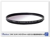 Daisee DMC SLIM Graduated ND PRO 82mm 半面 灰色 多層鍍膜 減光鏡 82