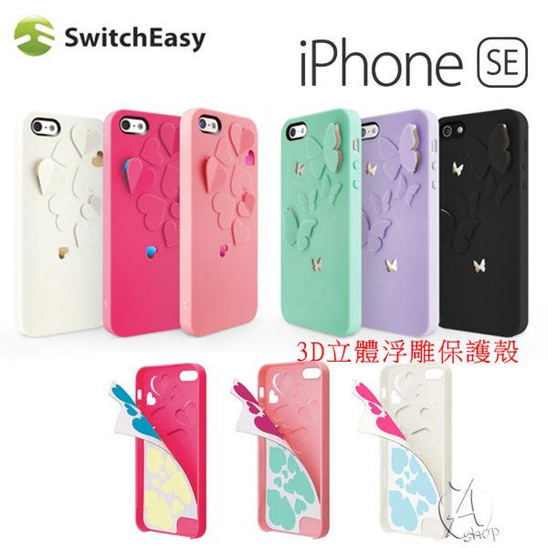 【A Shop】 SwitchEasy Kirigami iPhone SE 5/5S 蝴蝶/心型3D立體浮雕保護殼 各三色