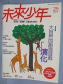 【書寶二手書T1/少年童書_PEU】未來少年_25期_大自然的創造遊戲-演化等