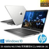 HP 14s-cf0074TX星河銀 14吋筆電 i5-8265U/4G/1TB/AMD530 2G獨顯-買就送超值好禮