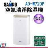 【信源】10.5公升【SAMPO聲寶空氣清淨除濕機】AD-W720P