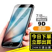 [24H 台灣現貨] iphone 7/8 Plus-9D 冷雕 滿版 全屏 9H鋼化玻璃膜 手機 螢幕 保護貼 鋼化膜